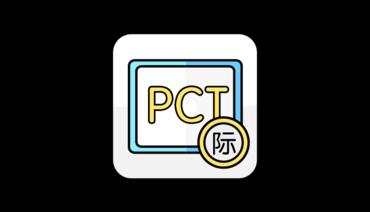 PCT国际专利申请(国际阶段)