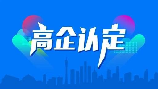 【高企拨款情况更新】2016年~2019年广州市高新技术企业奖励拨付情况汇总(定期更新)