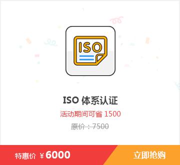 资质认证首页广告-ISO体系认证