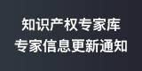 关于组织广东省知识产权专家库专家信息更新的通知