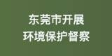 关于对东莞市开展环境保护督察的公告