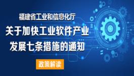 一图看懂《福建省工业和信息化厅关于加快工业软件产业发展的七条措施的通知》