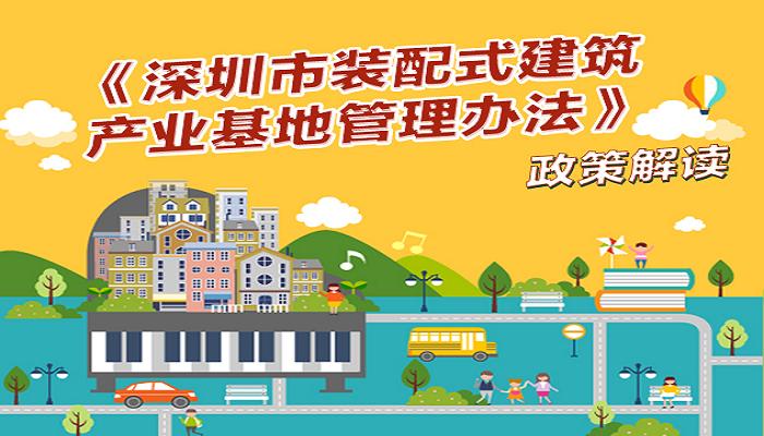 (图解)《深圳市装配式建筑产业基地管理办法》政策解读