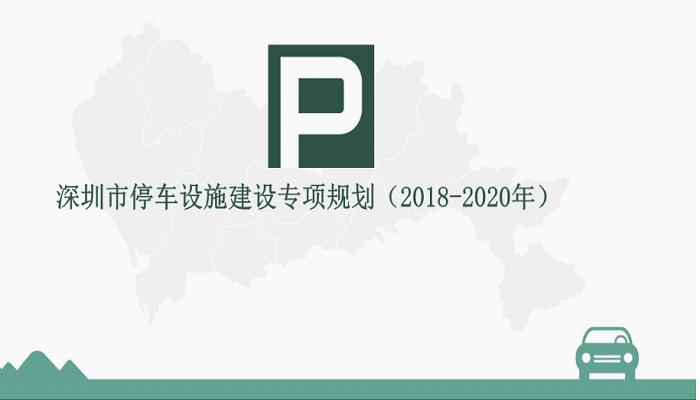 关于《深圳市停车设施建设专项规划(2018-2020年)》的政策图解