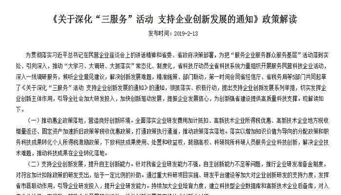 """浙江省《关于深化""""三服务""""活动 支持企业创新发展的通知》政策解读"""