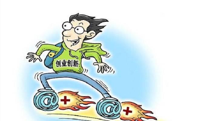 美媒:中国学生热衷创业 他们有众多本土企业家榜样