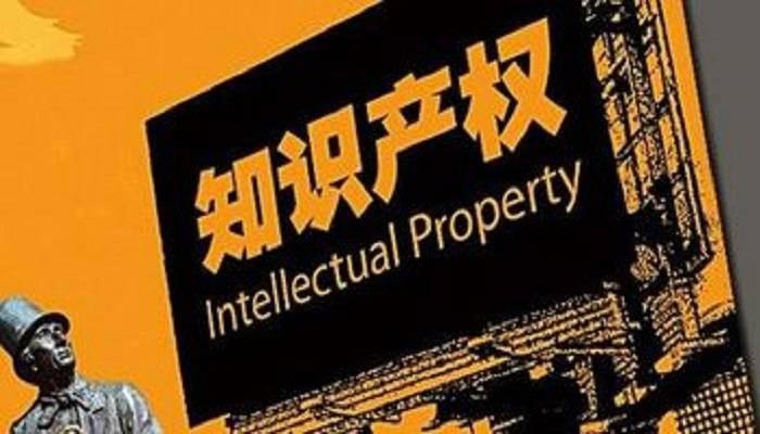 知识产权:网络课堂开学第一课