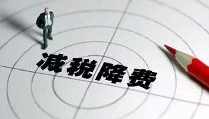 《关于浙江省贯彻实施小微企业普惠性税收减免政策》的政策解读