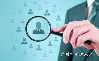 《广州市引进人才入户管理办法》解读材料
