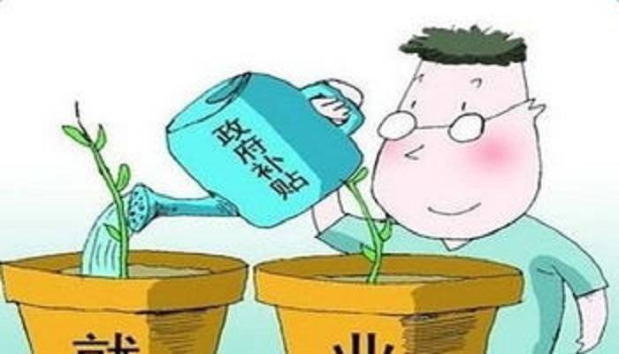《广州市就业补助资金使用管理办法》政策解读