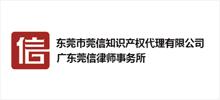 广东莞信律师事务所