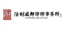 广东法制盛邦(东莞)律师事务所