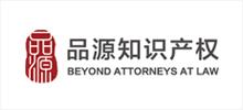 北京品源专利代理有限公司东莞分公司