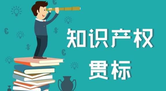 企业知识产权管理者专题培训