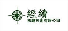 经续检验技术(东莞)有限公司