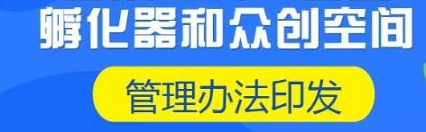 《深圳市科技企业孵化器和众创空间管理办法》政策解读