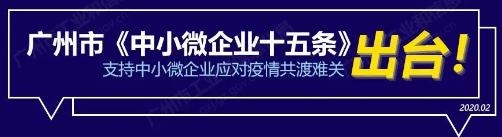 一图读懂《广州市关于支持中小微企业在打赢疫情防控阻击战中健康发展的十五条措施》