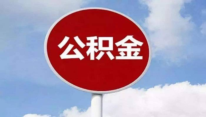广西南宁公积金新政:可购二套房,首付比例低于40%