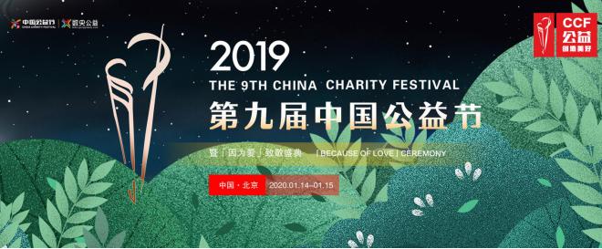 第九届中国公益节 罗马仕荣获互联网社会责任奖