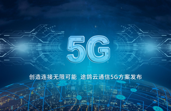 率先联通中韩5G网络,途鸽科技云通信平台5G方案发布