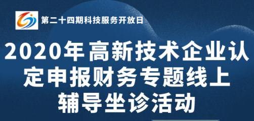 关于举办第二十四期科技服务开放日暨2020年高新技术企业认定申报财务专题线上辅导坐诊活动的通知