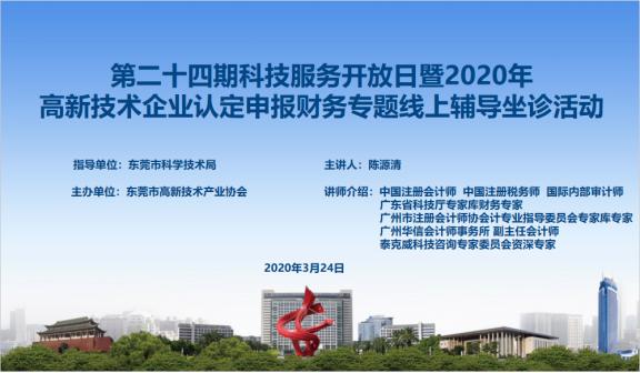 2020年高企认定申报财务专题线上辅导活动顺利举行