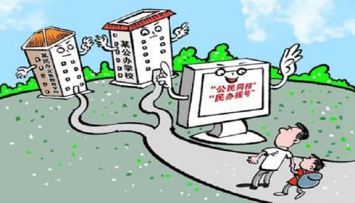 """上海升学""""摇号新政""""回应公平关切"""