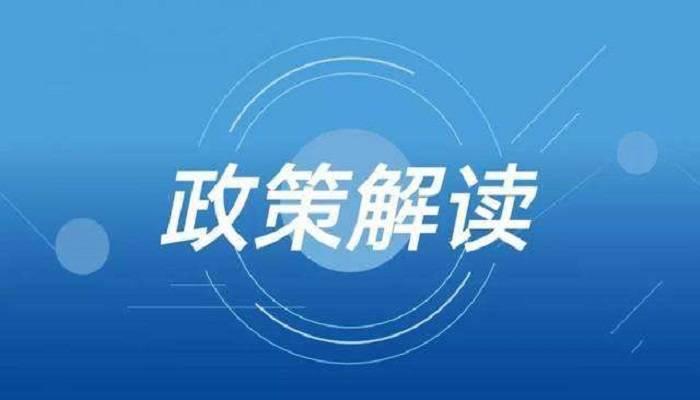 """【政策解读】广州市2.0版""""促进就业九条"""""""