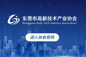 东莞高新技术产业协会
