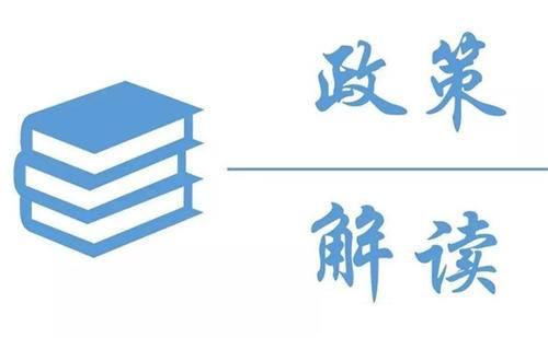 《广州市黄埔区、广州开发区、广州高新区进一步加强知识产权运用和保护促进办法》政策解读