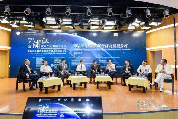 知识产权助推新经济高质量发展,2020上海浦江知识产权国际云论坛在沪举办