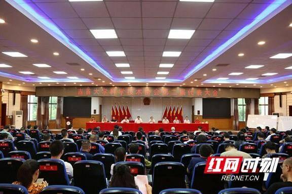 吉首大学科学技术协会第二届代表大会举行