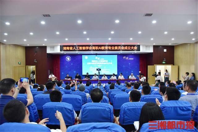 关注人工智能产业,国内首本《人工智能技术教育白皮书》发布