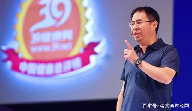 39互联网医院被工信部通报过度索取权限 董事长王伟紧张吗?