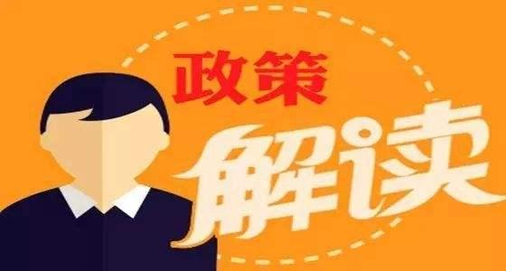 广州市黄埔区 广州开发区 广州高新区进一步加强知识产权运用和保护促进办法实施细则政策解读