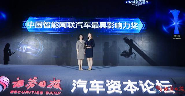 蔚来配备全球首个车载人工智能系统 荣获2020年中国智能网联汽车最具影响力奖