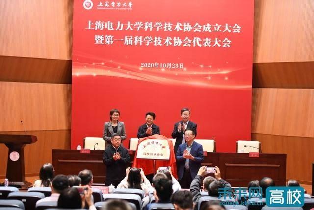 上海电力大学科学技术协会成立