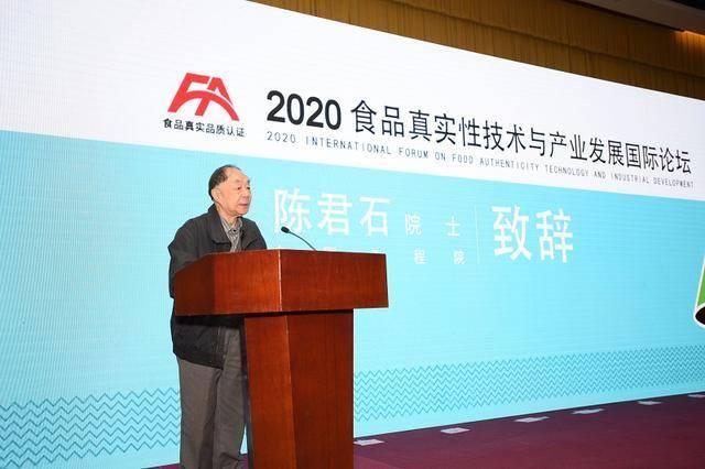 陈君石院士:鉴别食品真假需要依赖科学技术手段