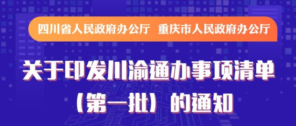 图解:四川省人民政府办公厅 重庆市人民政府办公厅关于印发川渝通办事项清单(第一批)的通知