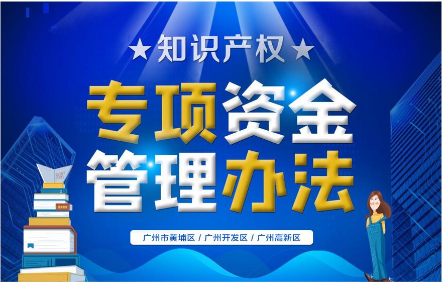 《广州市黄埔区 广州开发区 广州高新区知识产权专项资金管理办法》文件解读材料