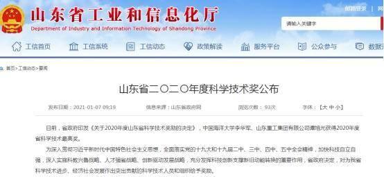 2020年度山东省科学技术奖公布 李华军、谭旭光荣膺科学技术最高奖