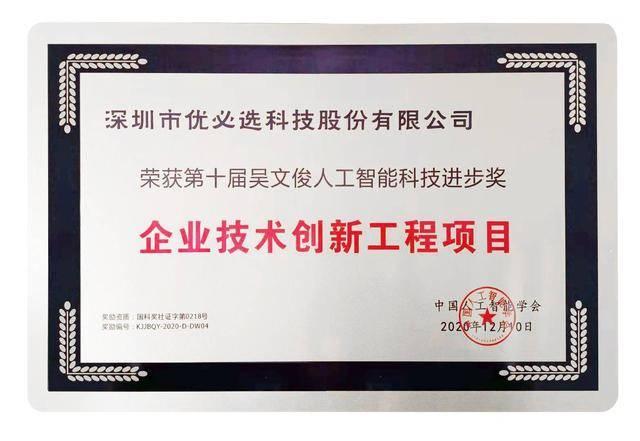 中国智能科学技术最高奖揭晓,优必选获年度吴文俊AI科技进步奖