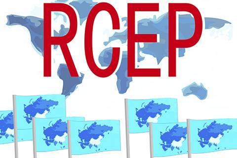 中国正式完成RCEP核准程序