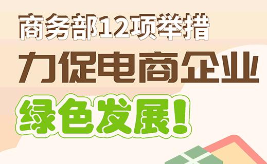 图解| 商务部12项举措力促电商企业绿色发展!