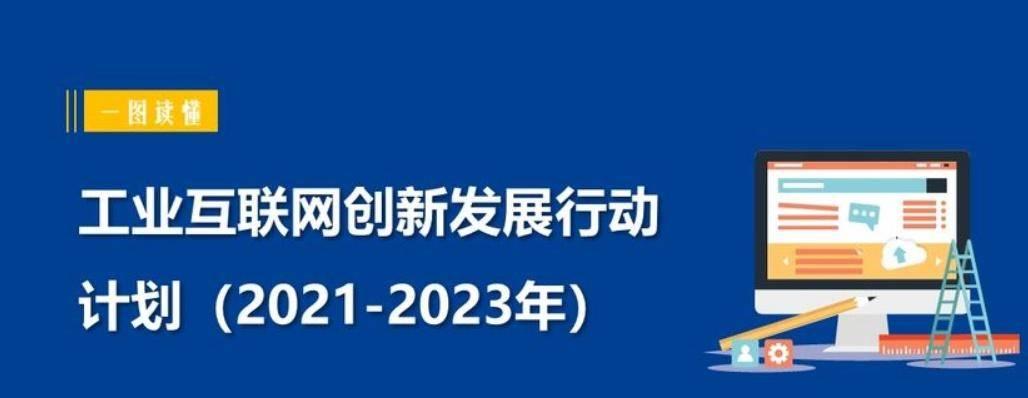 《工业互联网创新发展行动计划(2021-2023年)》解读