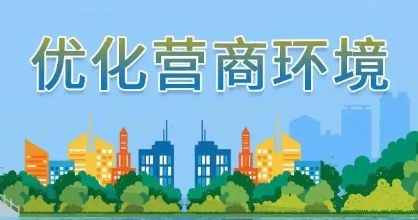 全国优化营商环境创新举措公布 广州4举措入选