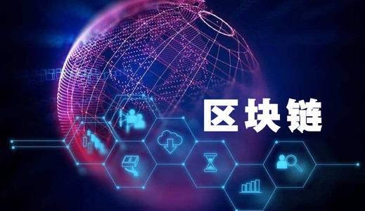 《关于加快推动区块链技术应用和产业发展的指导意见》解读