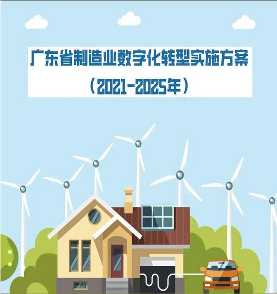 图解:广东省人民政府关于印发广东省制造业数字化转型实施方案及若干政策措施的通知