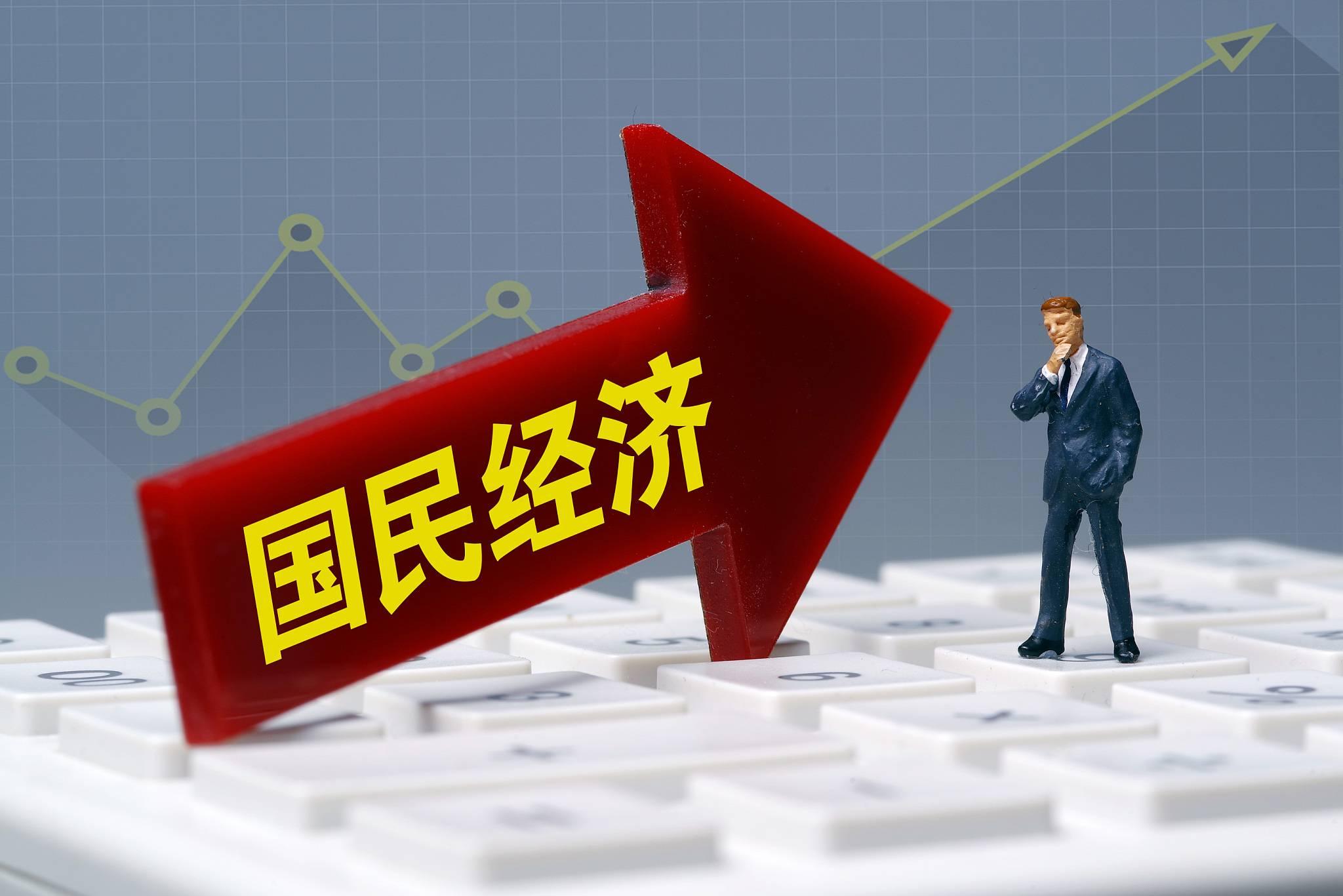上半年国民经济有哪些亮点?下半年经济走势如何?权威解读!