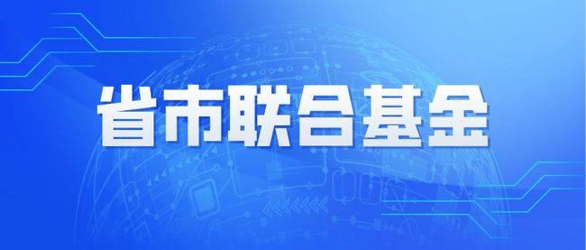 政策解读:《广东省基础与应用基础研究基金(省自然科学基金、联合基金等)项目管理的实施细则(试行)》解读